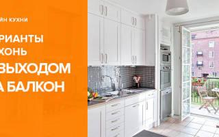 Кухня с выходом на балкон дизайн
