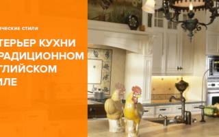 Дизайн кухни в английском стиле фото