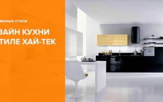 Стиль хай тек в интерьере кухни фото