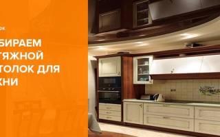 Дизайн натяжного потолка на кухне фото