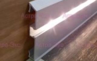 Алюминиевый плинтус с подсветкой