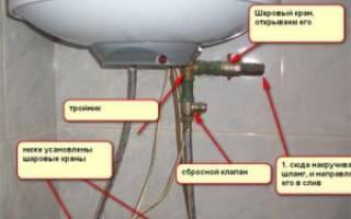 Как слить воду из водонагревательного бака