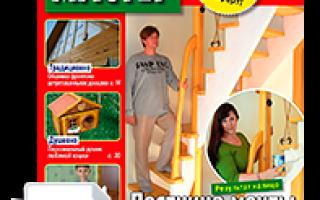 Проектируем лестницу на второй этаж